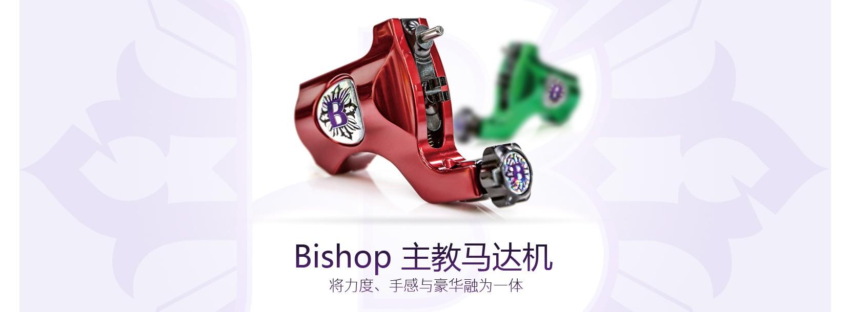 bishop马达机